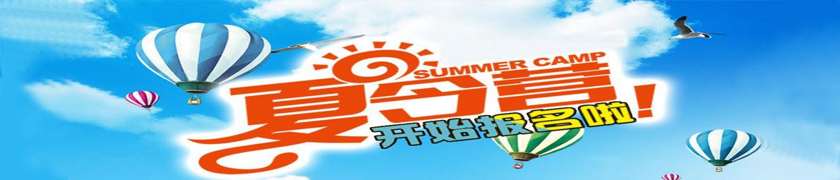 暑假夏令营旅游_夏令营旅游线路_青少年旅游夏令营