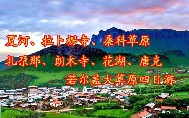 甘南旅游团