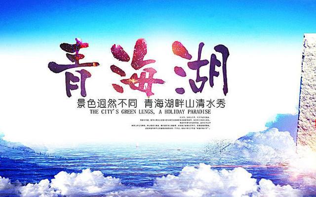 青海湖旅游线路